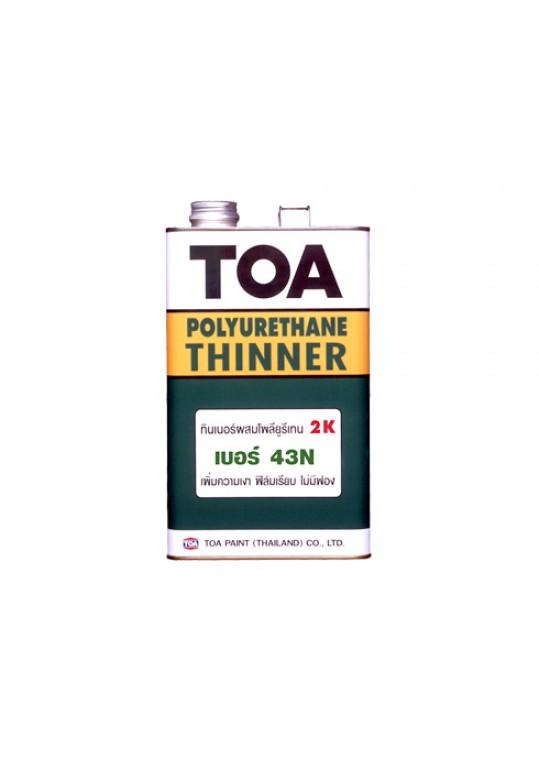 ทีโอเอ ทินเนอร์โพลียูรีเทน 2 ส่วน เบอร์ 43N